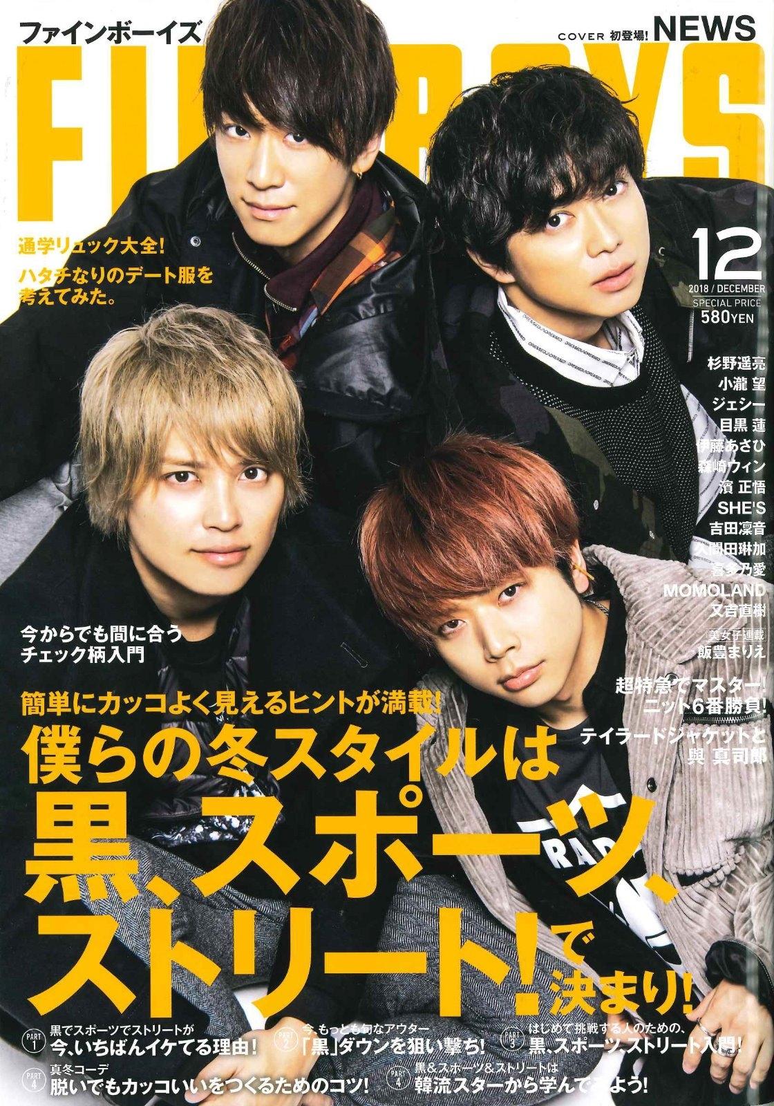 【FINEBOYS】12月号掲載情報