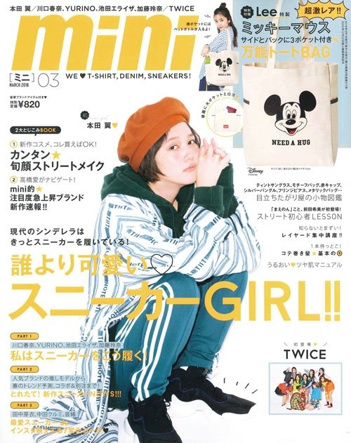 【mini】3月号掲載情報