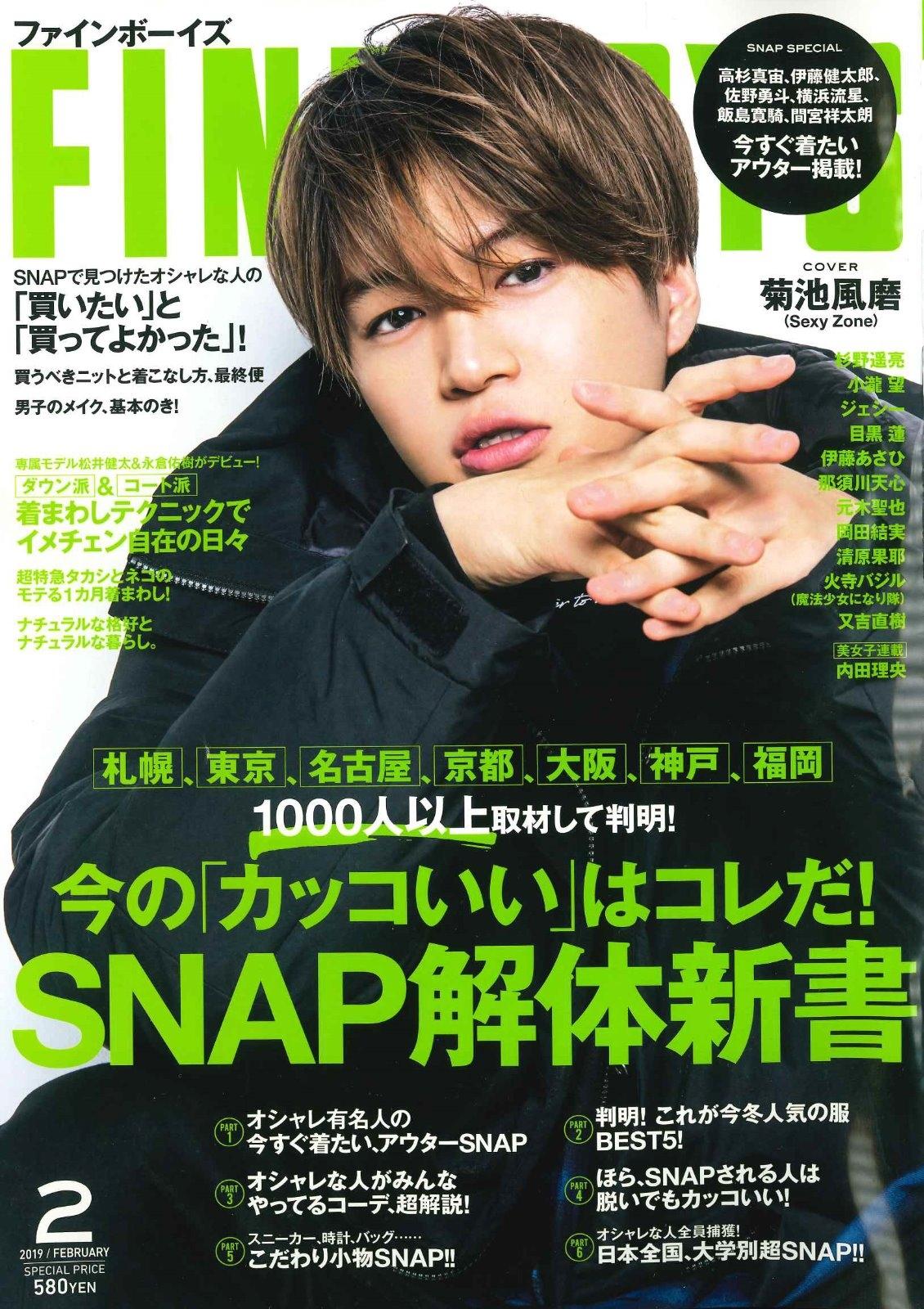 【FINEBOYS】2月号掲載情報