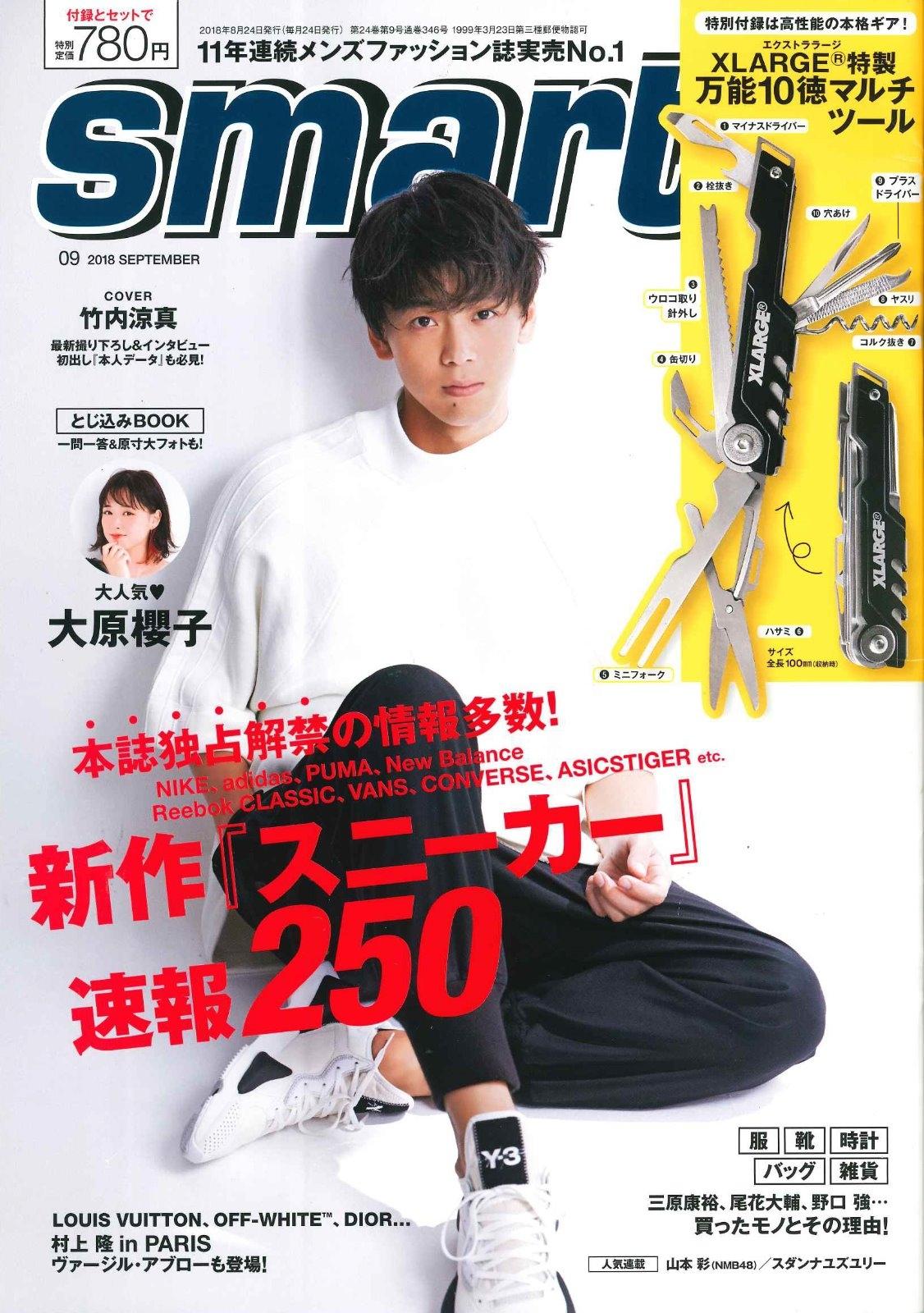 【smart】9月号掲載情報