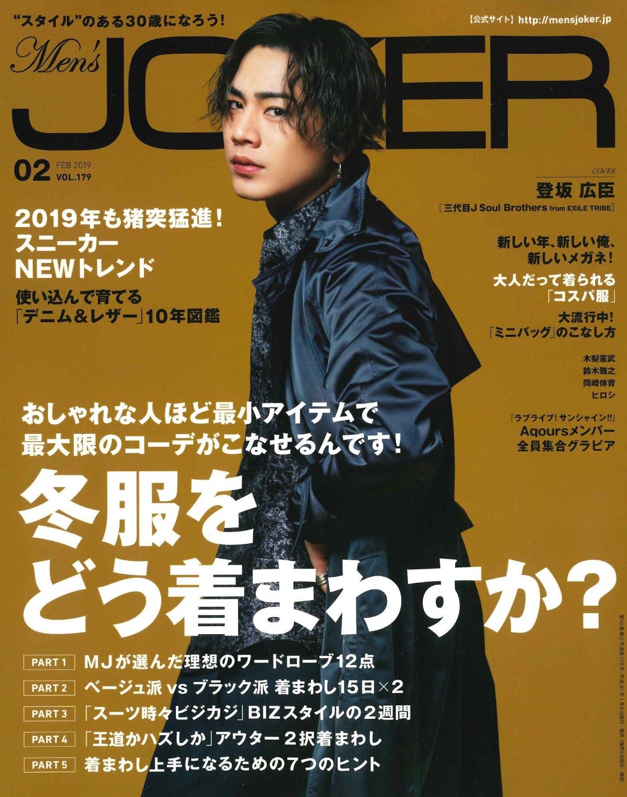 【Men's JOKER】2月号掲載情報