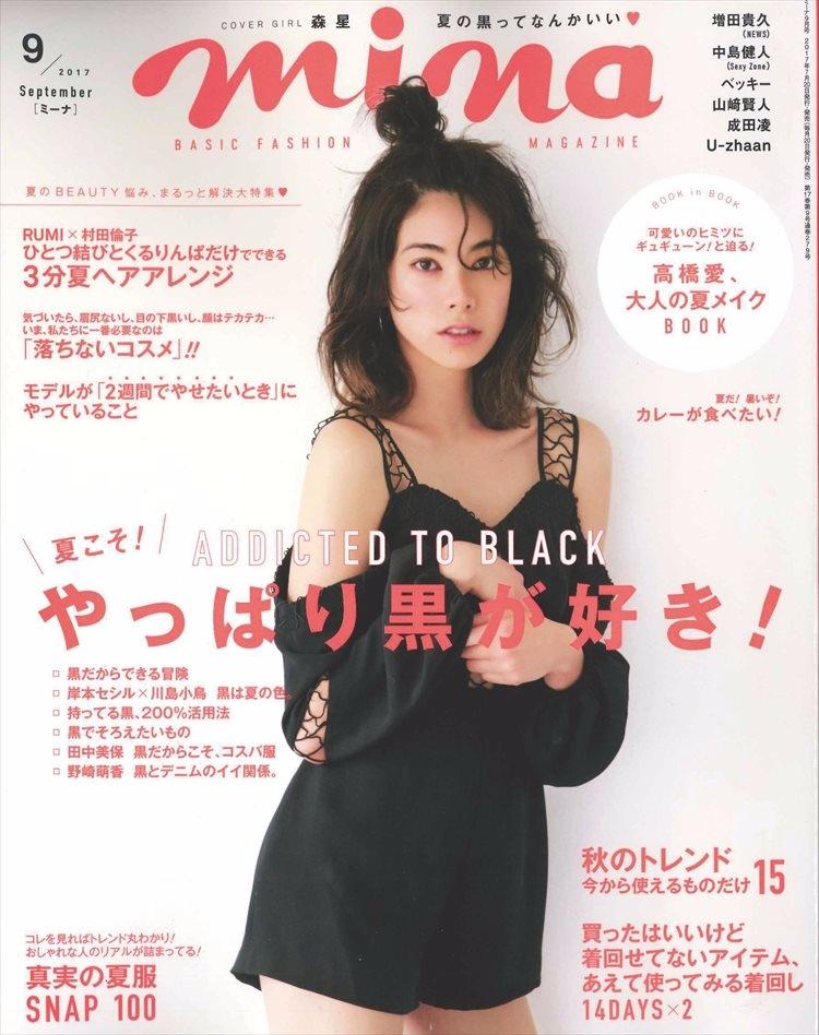 【mina】9月号掲載情報