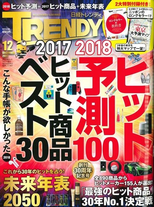 【日経TRENDY】12月号掲載情報