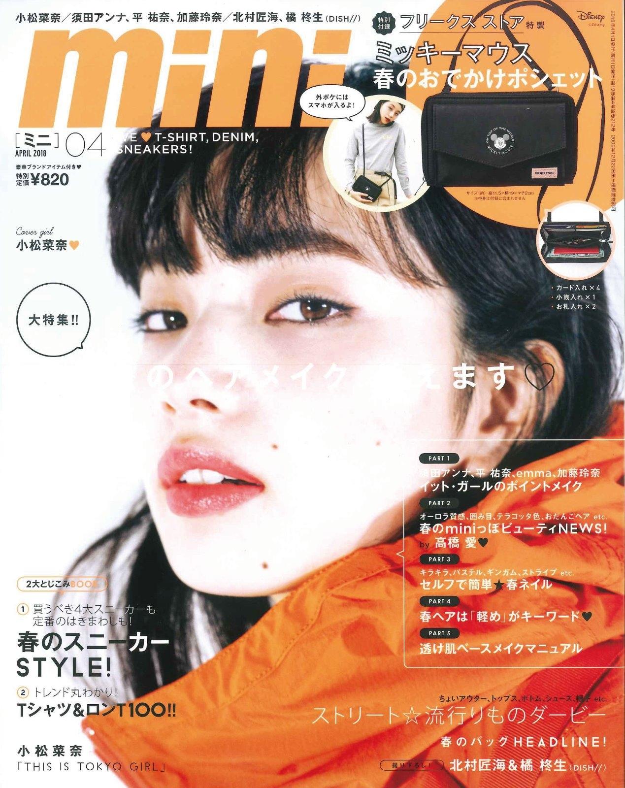 【mini】4月号掲載情報