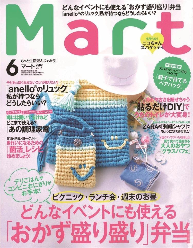 【Mart】6月号掲載情報