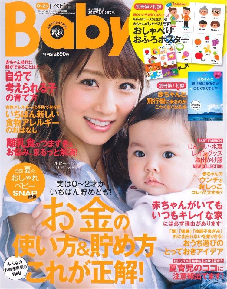 【Baby-mo】夏秋号掲載情報