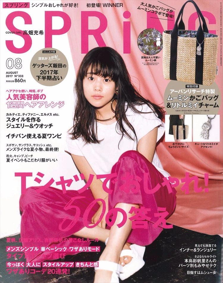 【SPRiNG】8月号掲載情報