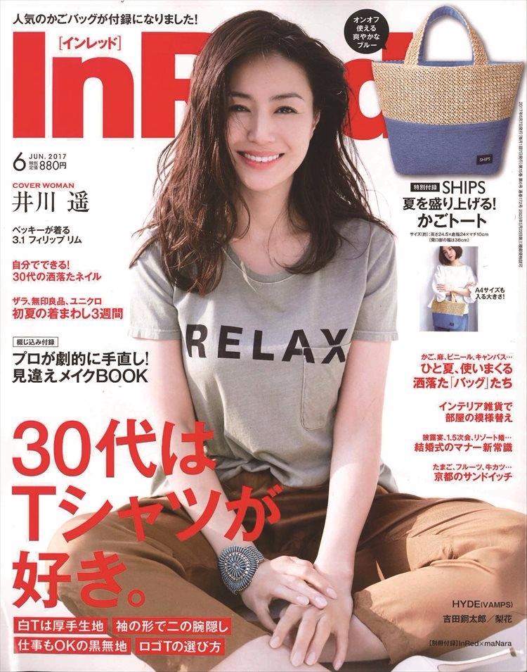 【InRed】6月号掲載情報