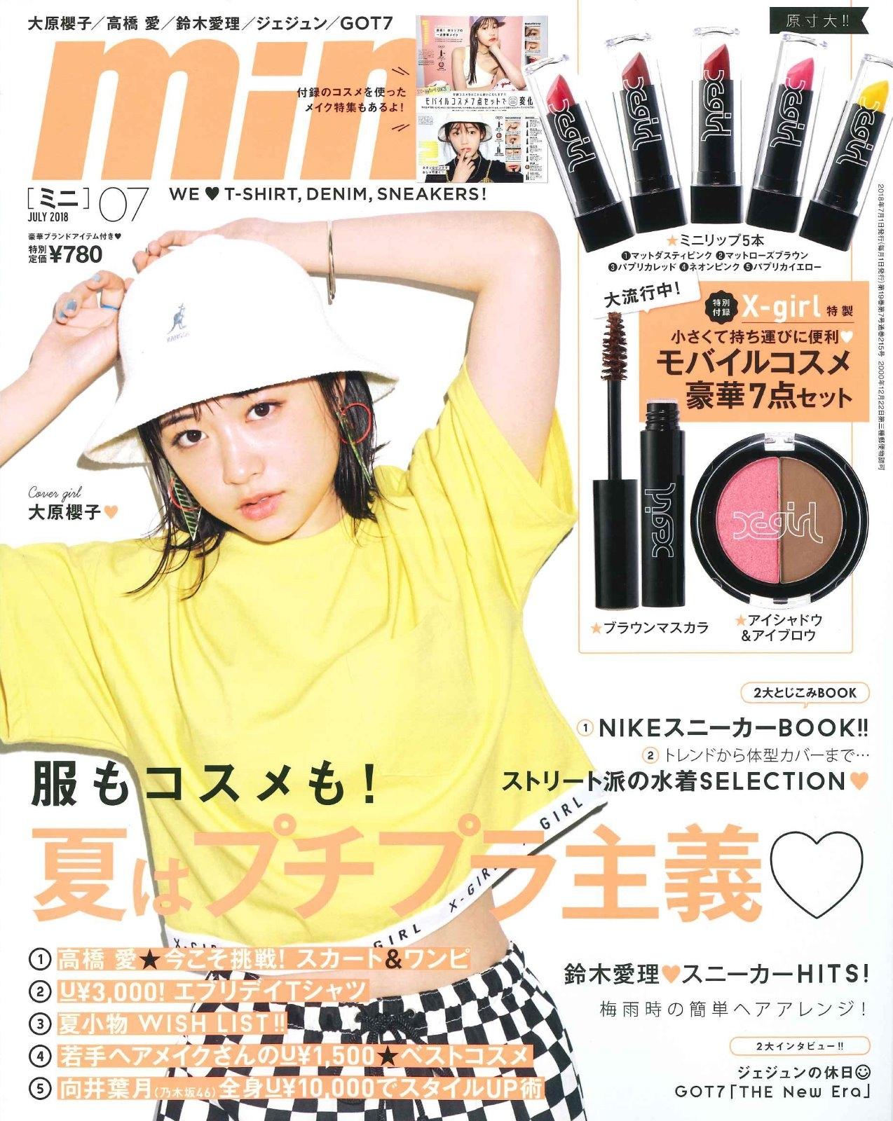 【mini】7月号掲載情報