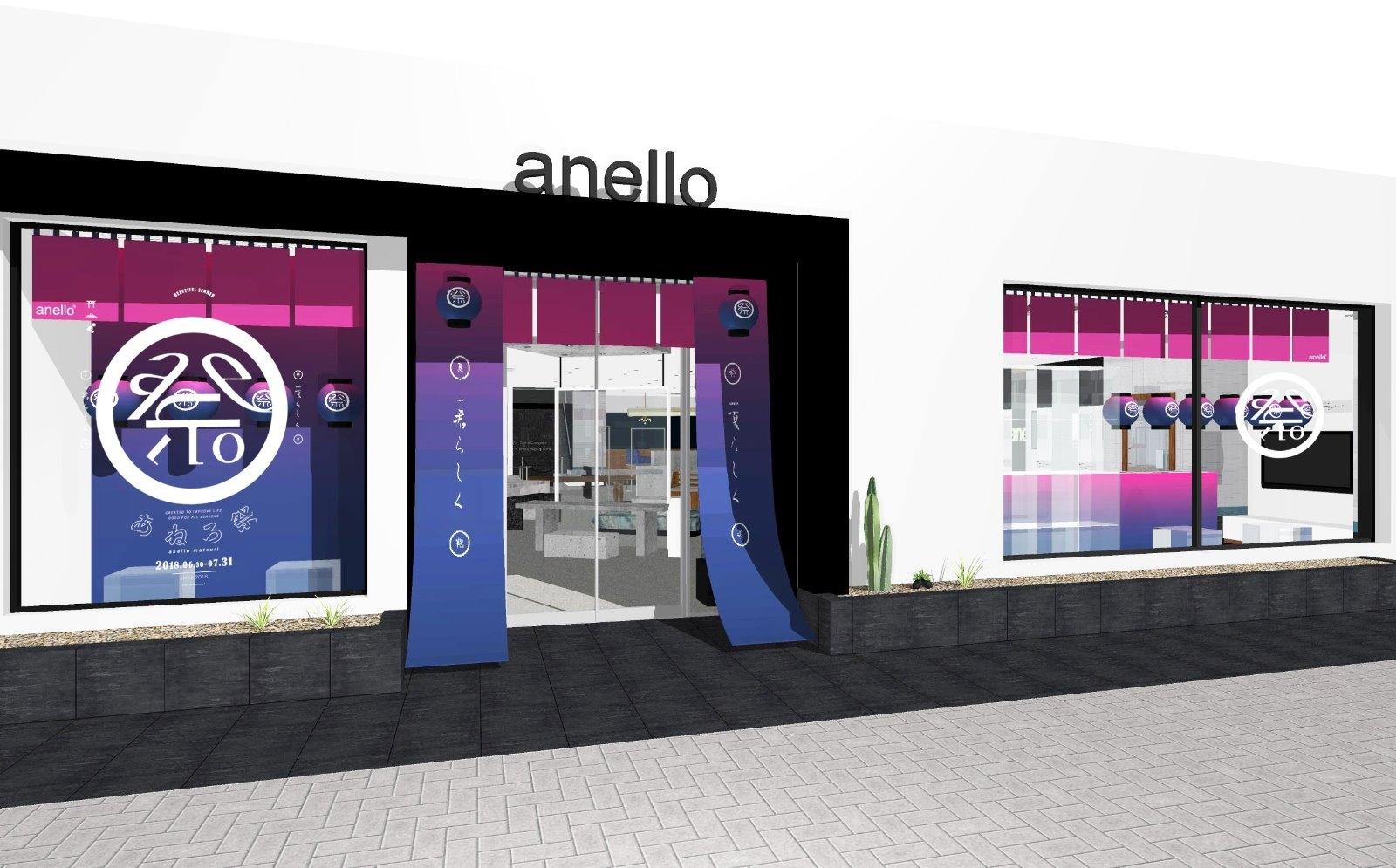 anello®グローバル旗艦店で