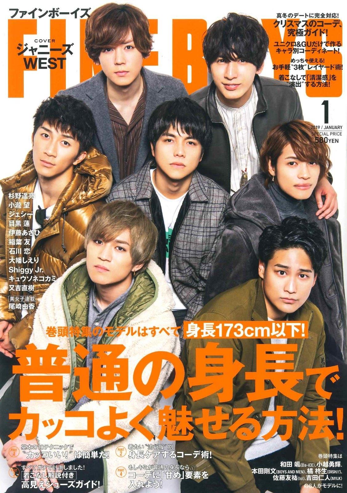 【FINEBOYS】1月号掲載情報