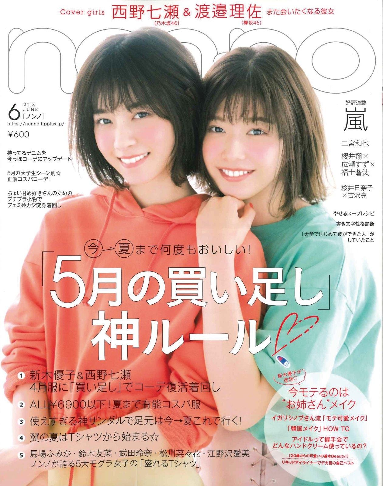 【non-no】6月号掲載情報
