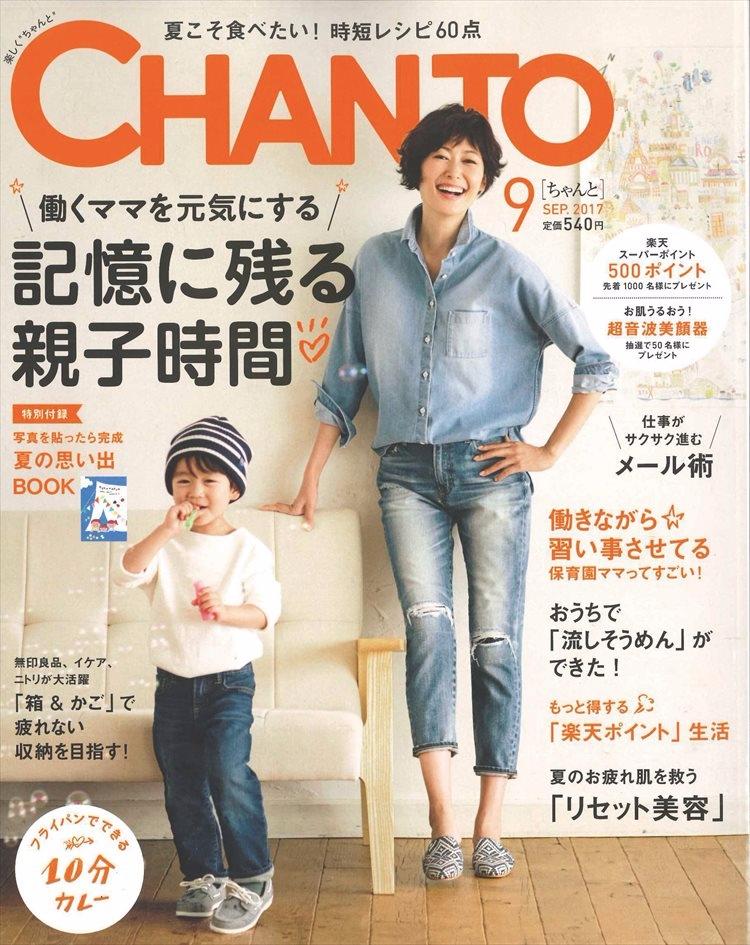 【CHANTO】9月号掲載情報